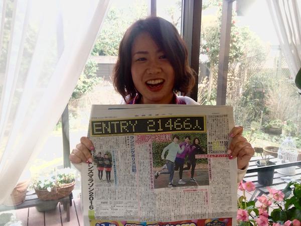中日スポーツ新聞(2016年3月10日)名古屋ウィメンズマラソンに向けたランニングアドバイス