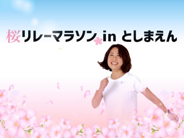 桜リレーマラソン