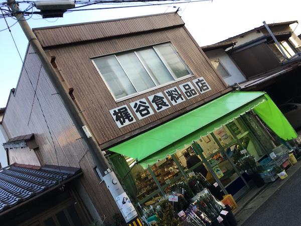 加納由理の祖父母が経営している梶谷食料品店