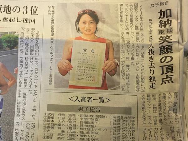 加納由理玉造マラソンでの優勝が新聞で掲載される