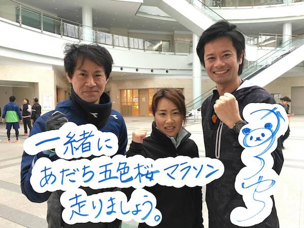 五色桜マラソン