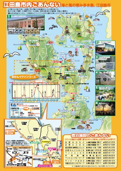 江田島みかんマラソン