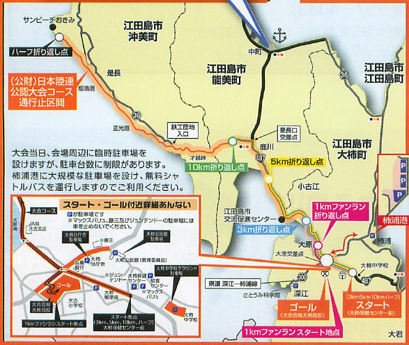 みかんマラソンコースマップ