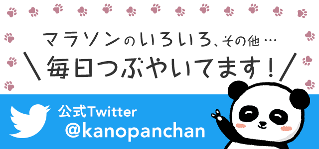 マラソンのいろいろ、その他…、毎日つぶやいてます!公式ツイッター@kanopanchan
